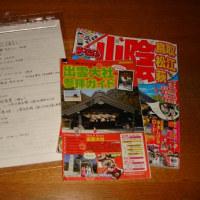 鳥取と島根の旅・準備編