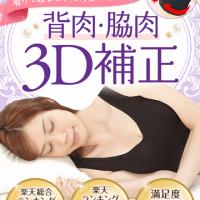 ナイトブラ おすすめ!【Viage ビューティ アップ ナイトブラ】3D補正構造 口コミ