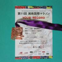 第11回湘南国際マラソン10kmの記録証が届いた