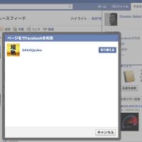 Facebook 新しくなったり、わかんなかったり