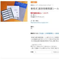 新様式 識別情報保護シール・OPP袋セット Ⅰ たくさんありがとうございます。
