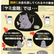 神奈川県 猫害獣ポスター