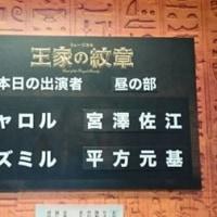 8/16ミュージカル「王家の紋章」観劇