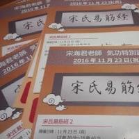 第2回宋氏易筋経と、1回目の復習・練功会!