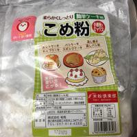 米粉蒸しパン