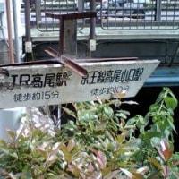 四コマ写真: 登山 【その3】