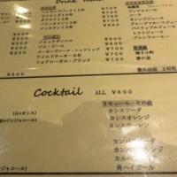 Gifu /Western Style Tavern ( Pannonica )