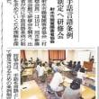 手話言語条例制定へ研修会(北日本新聞7/17)
