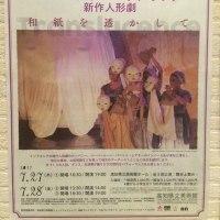 ペーパームーン・パペット・シアター 新作人形劇 和紙を透かして