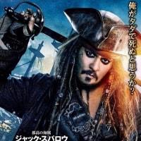#夏の新作ミイラと海賊