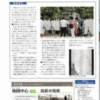 日本水準原点の公開