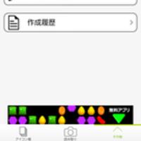アプリ『アイコニット』って結構重宝で楽しい!