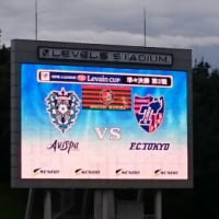 2016.9.4 JリーグYBCルヴァンカップ 準々決勝第2戦 FC東京戦