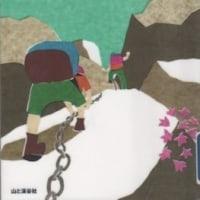 斎藤 繁著 「病気に負けない健康登山」(山と渓谷社)