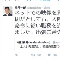 大阪維新の会の議員には絶対に投票しない。