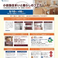 小田急百貨店(新宿)