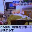 重症心身障害児短期入院 in 大阪市