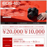 キヤノン提供 EOS 40D 2万円キャッシュバックキャンペーン