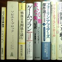Z・ブレジンスキー 『世界はこう動く 21世紀の地政戦略ゲーム』 1998 日本経済新聞社