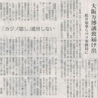 #akahata 大阪万博誘致届け出/松井知事らパリ事務局に・・・今日の赤旗記事