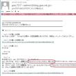 自分で書いた gooブログ のコメントについて、コメントが届いたことを連絡してくれるメールに、警告が出ていました。