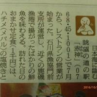北前船・角海家朝日新聞に掲載される10/25