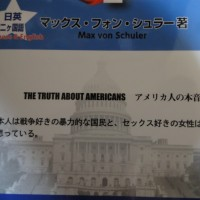 「アメリカ人の本音」は一神教に侵された白人の悲しさを唱道(しょうどう)しているようだ?【彼らは一神教によって世界を所有している】