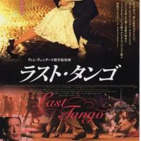 映画「ラスト・タンゴ」―人生に引き裂かれあるいは人生を引き裂いた愛と憎しみのアルゼンチン・タンゴ―
