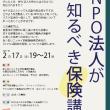 NPO法人が知るべき保険講座(2017.2.17開催)