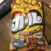 東日本では 《カール》販売中止ですって?明治製菓頑張れ!