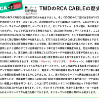 TMDのRCA CABLEの歴史