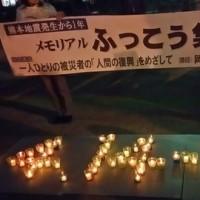 熊本地震発生から1年、被災者が希望を持てる復興へ「メモリアルふっこう集会」