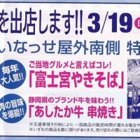 春の高校伊那駅伝2017・交通整理員説明会