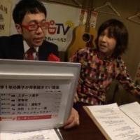 昨日の「なまプロTV」録画UP&レポ/ゲスト「candy blossom」さん/番組テーマ曲!/小学生の夢が・・・/今日は寝坊・・・