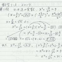 2017センター試験数学1・A第1問