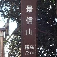 景信山にハイキング