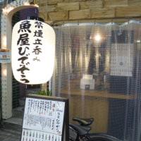 やっと辿り着いた禁煙立呑み☆魚屋ひでぞう相生橋店☆大阪市中央区♪