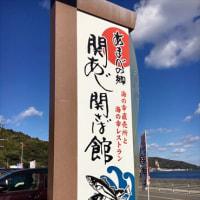 12/11佐賀関の「あまべの郷関あじ関さば館」へ行ってきた