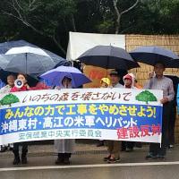 26日から28日まで、沖縄の高江等で行動していました。