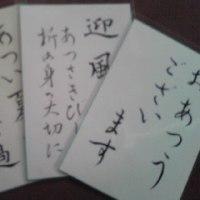 暑中お見舞いの葉書のお手習いが始まります。