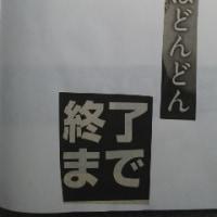 コラージュ川柳 138
