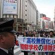 【判決】朝鮮学校の高校無償化除外、是非は、19日に初の判決