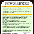 7月15日、公開シンポジウム『原発に依存しない地域社会のために』