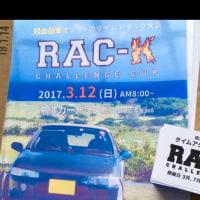 RACチャレンジかっぷ!!