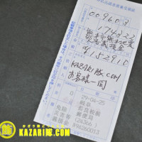 熊本地震災害義援金を振込みいたしました。有難うございました。。