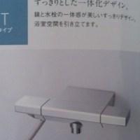 中高年の浴室リフォーム:TOTOサザナに決定