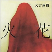 NHKTVドラマ「火花」にみる役者のリアリティある演技力