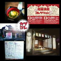 11/12  カブコレ観劇