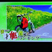 2/24 夏井先生 お題 自転車と菜の花