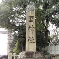 靖国神社に参拝して来ました